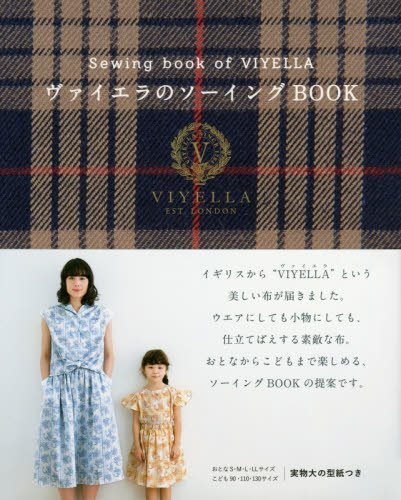 Sewing BOOK of Vaiera