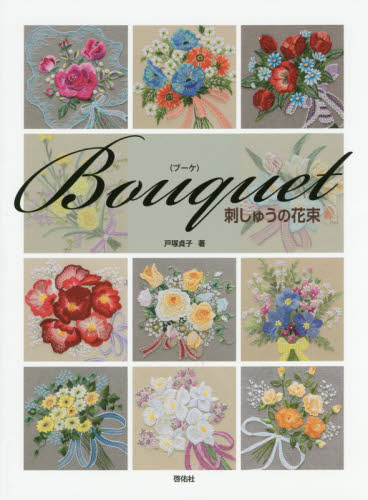 Bouquet embroidery large book