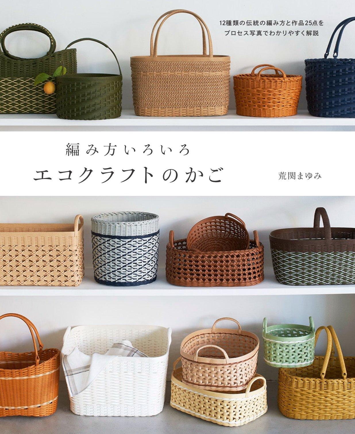 Basket of eco-Craft