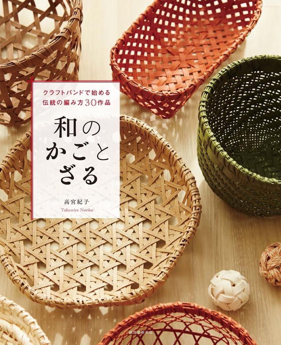 Basket 30 works of tradition begin
