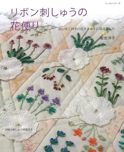 Ribbon embroidery - four seasons flowers that bloom in the garden on quilt
