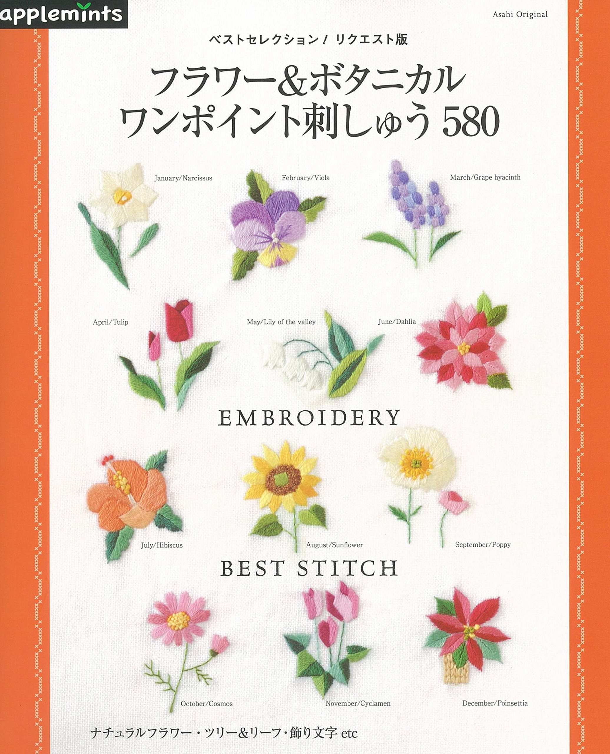 One point flower embroidery best stitch