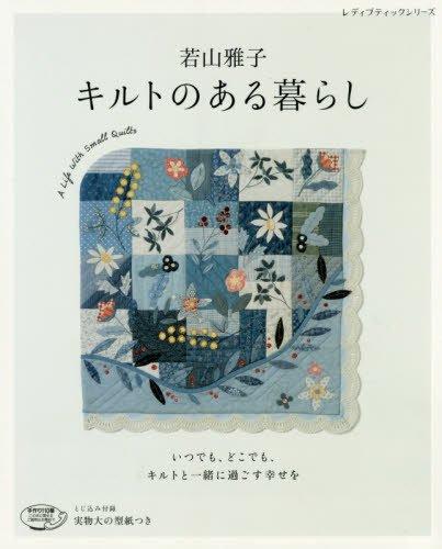 Living with Masako Wakayama quilt