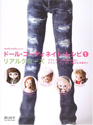 Doll Coordinate Recipe 1 (Dolly Dolly Books)