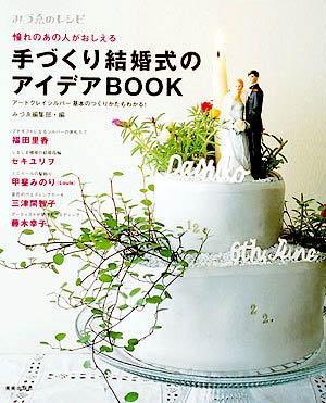 Handmade wedding - Idea BOOK