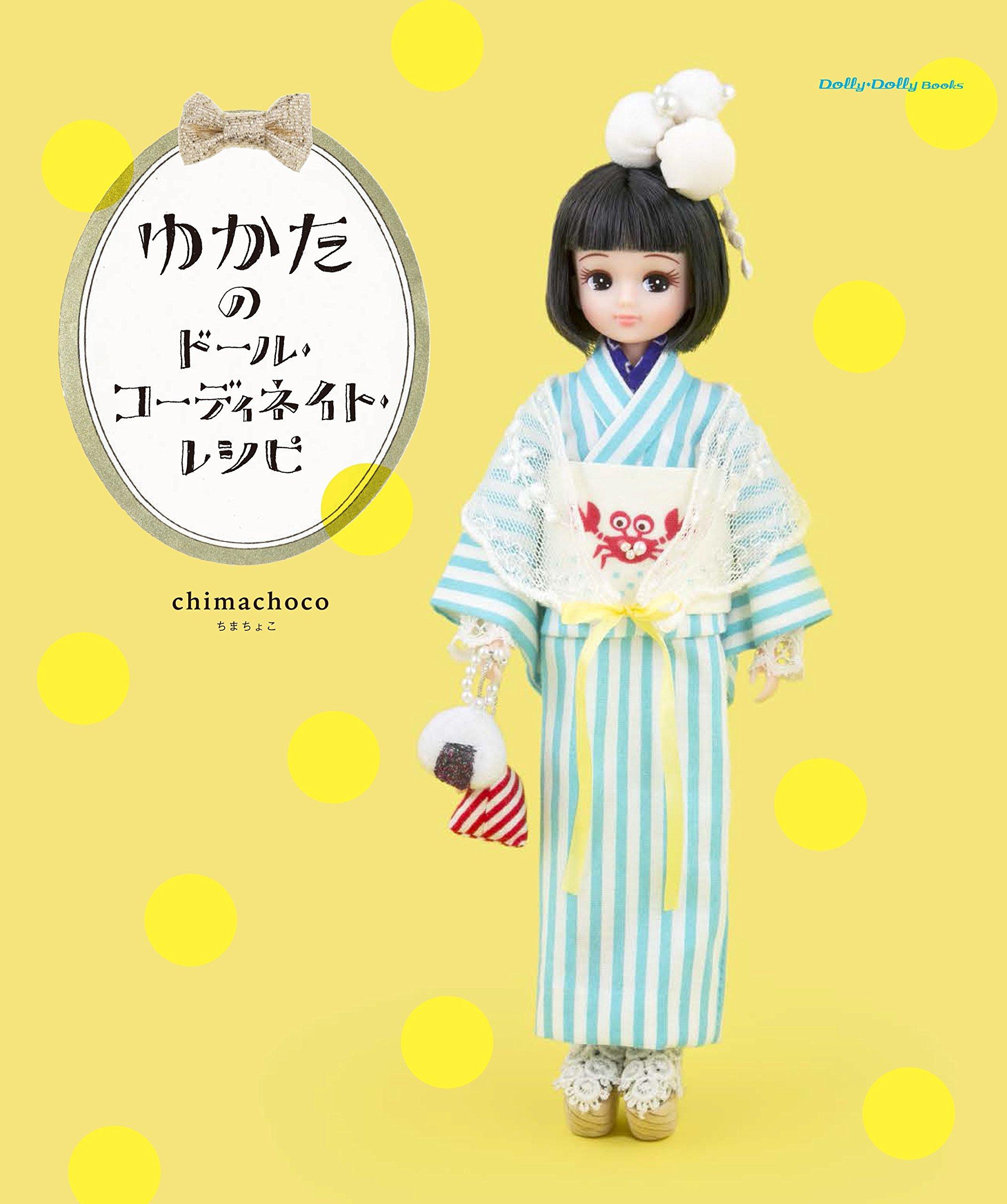 Doll Coordinate Recipe of yukata