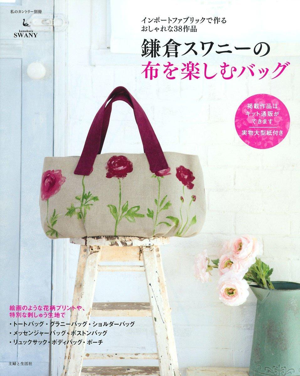 Bag to enjoy the Kamakura Suwanee