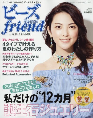 Beads Friend 2016 years Summer vol.51