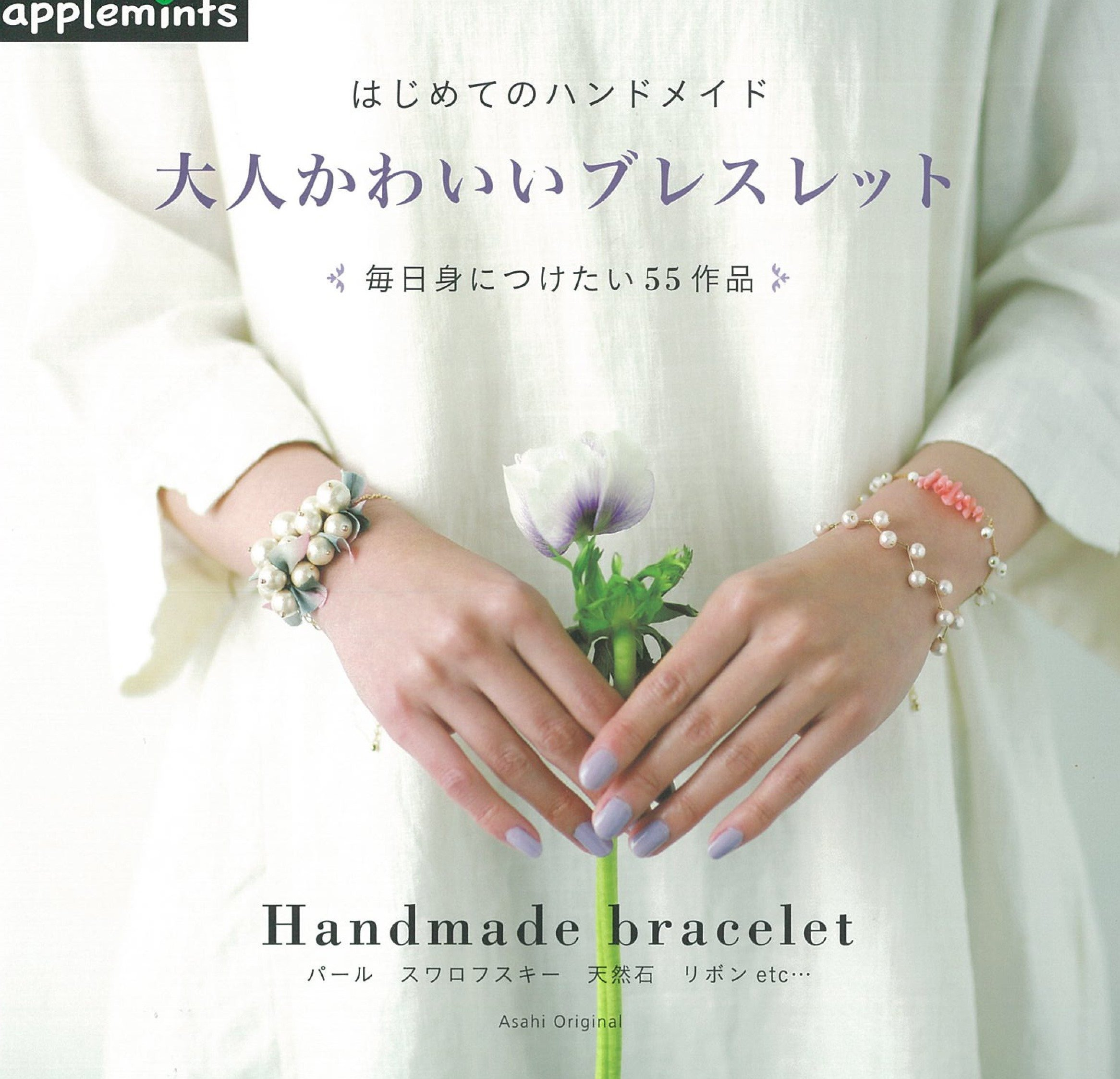 Adult cute bracelet