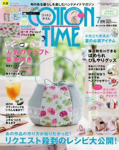 Cotton time 2016-07