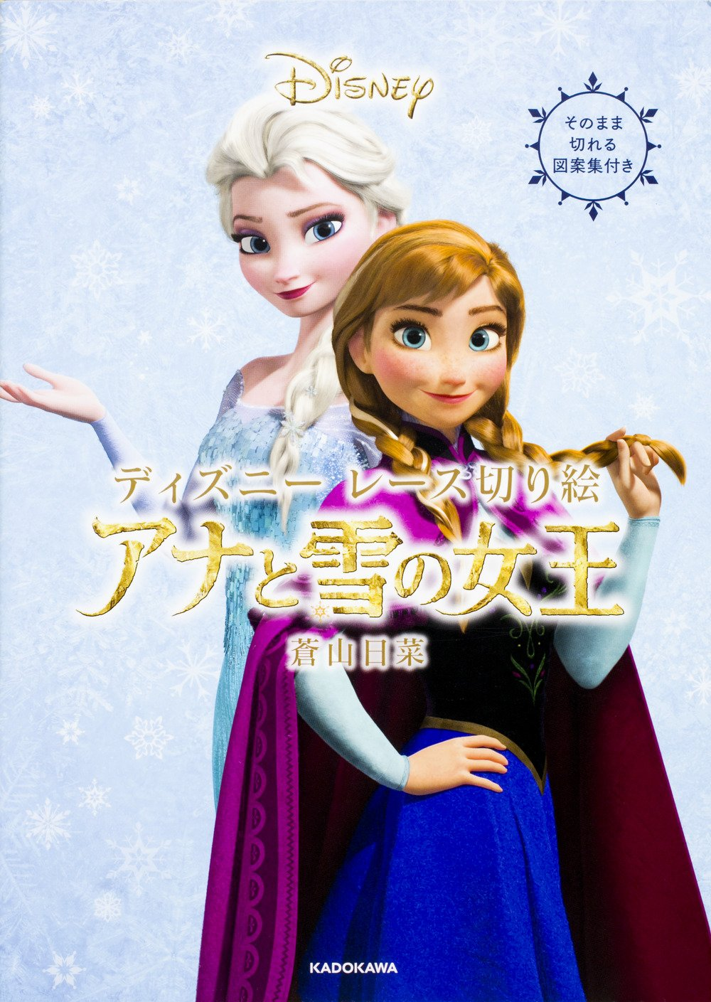 Disney lace cut picture Frozen