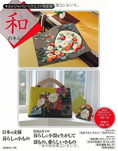 Quilt Japan request definitive edition
