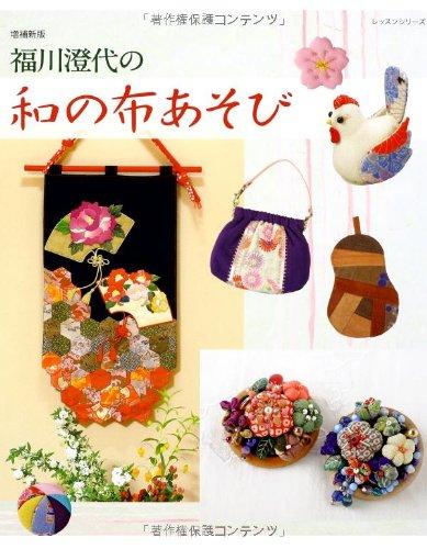 Fukukawa Sumiyo cloth play