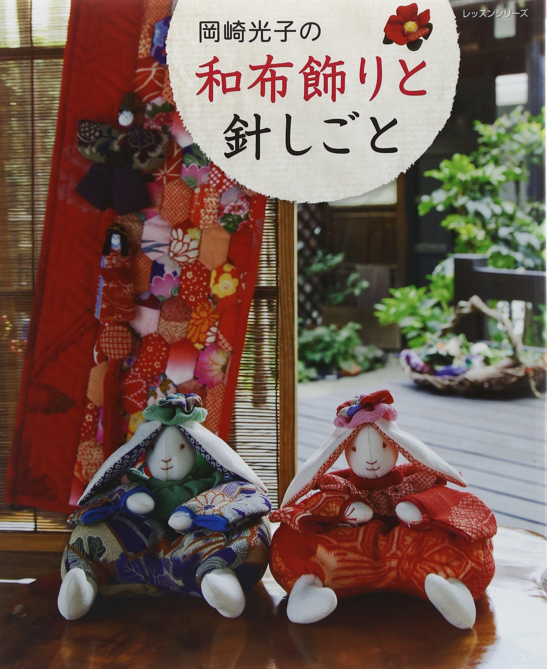 Mitsuko Okazaki brown seaweed decoration