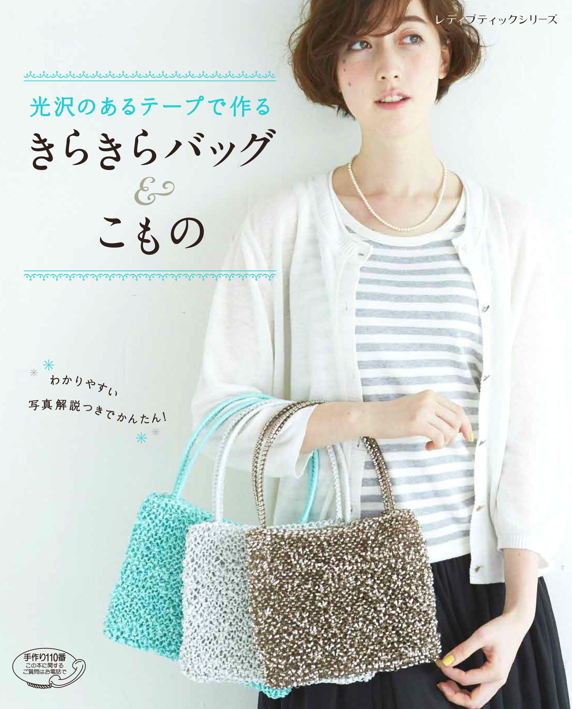 Glitter Bags & Accessories