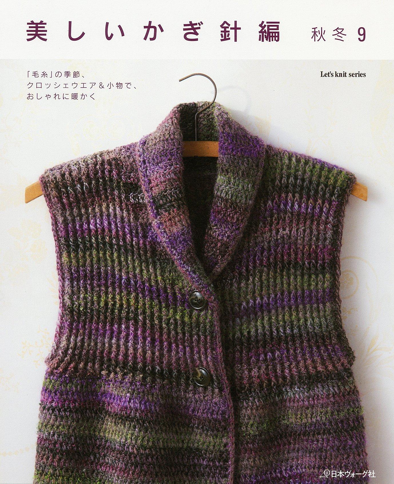 Beautiful crochet 9 Autumn and Winter 2016