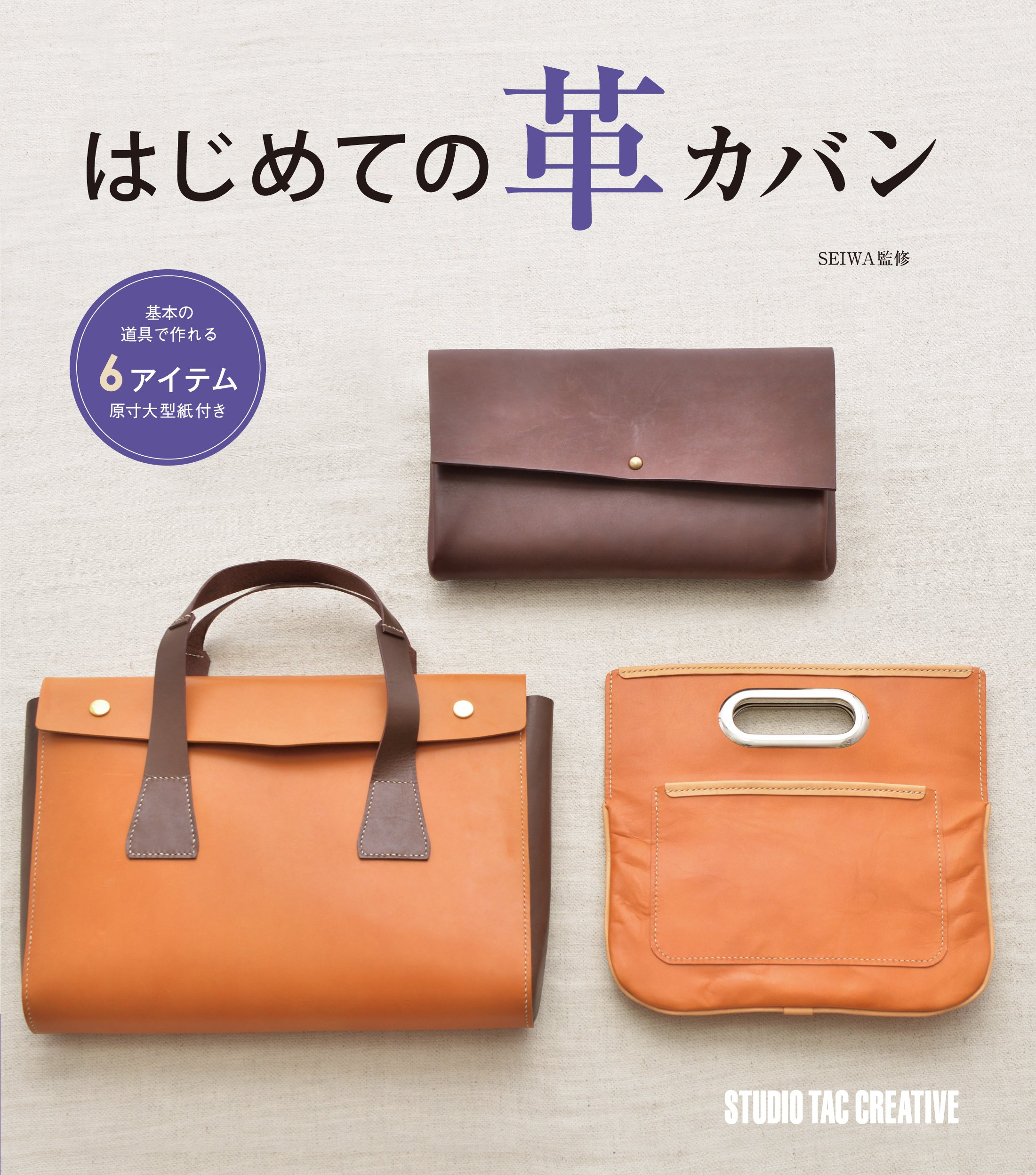 The first time of the leather bag