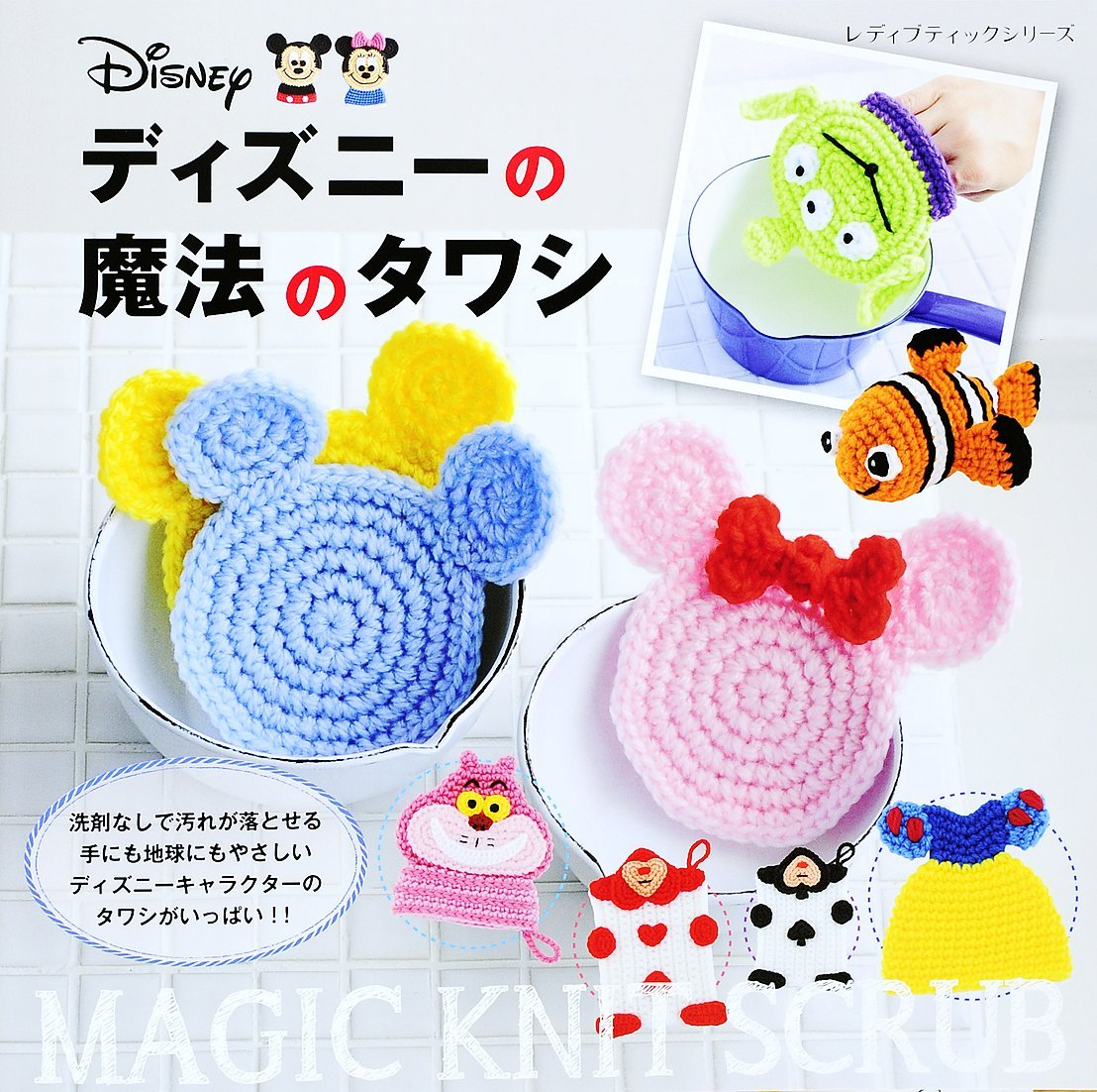 Disney magic sponge