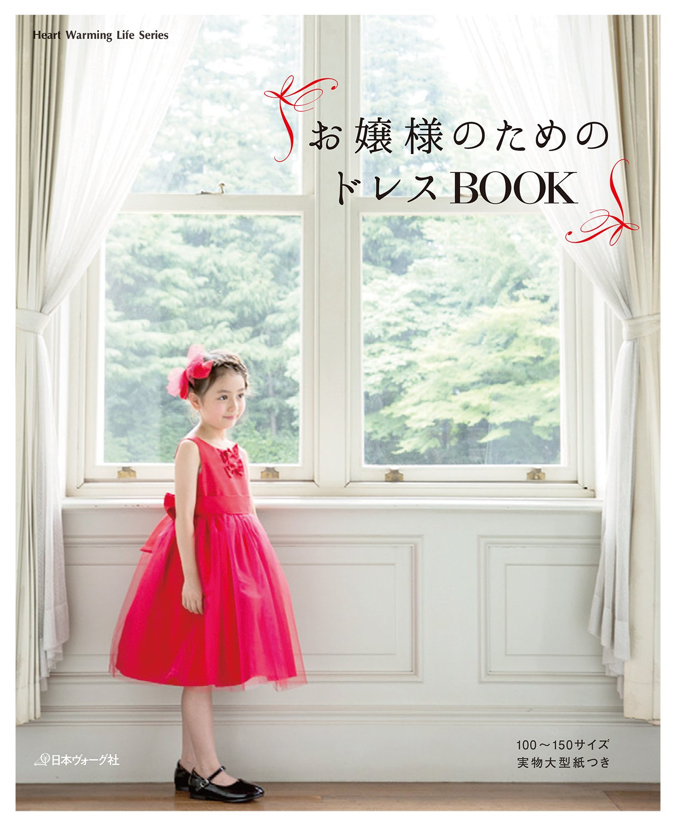 Dress BOOK for princess