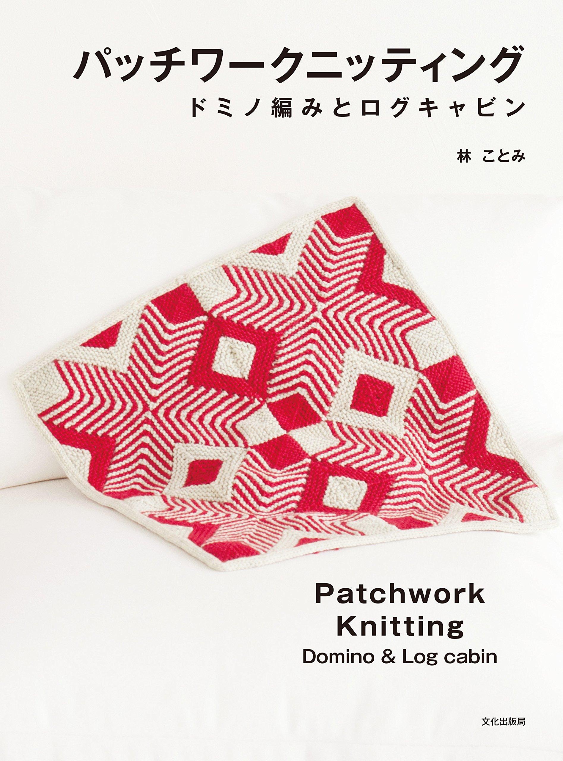 Domino knitting and log cabin