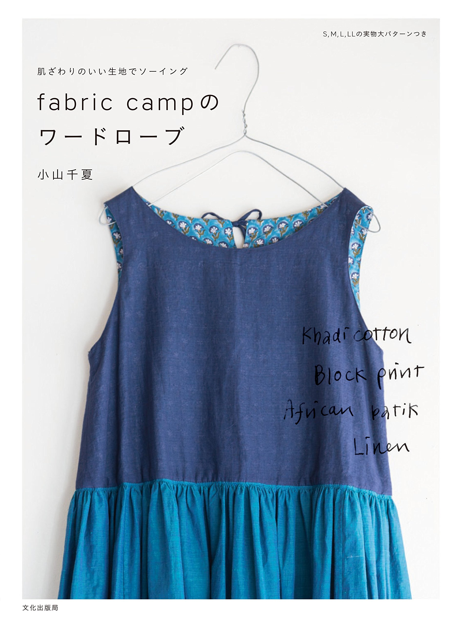 Fabric camp wardrobe