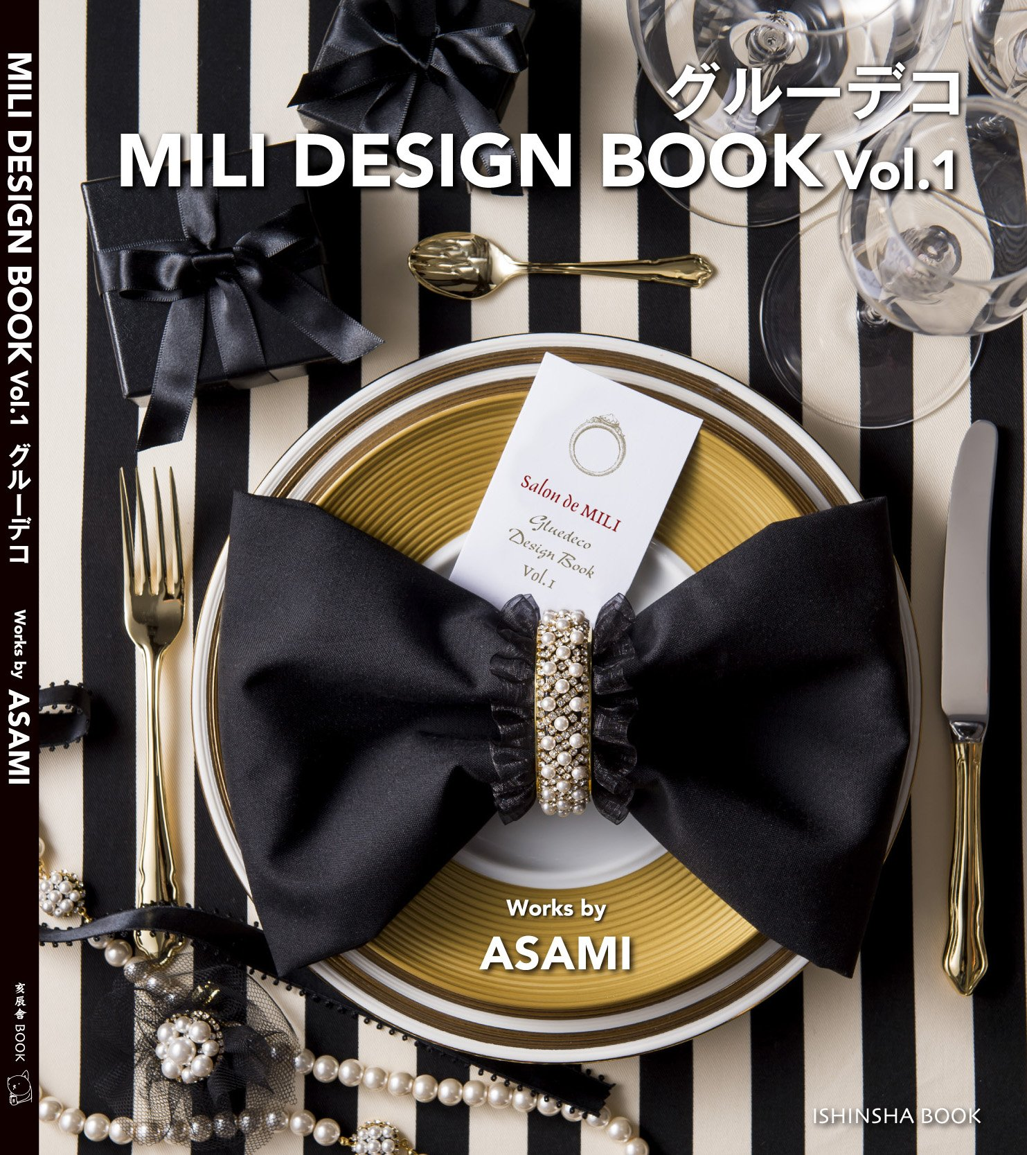 Gurudeko MILI DESIGN BOOK