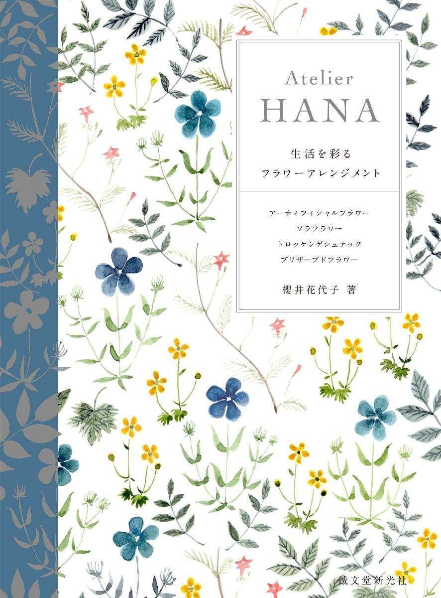 Atelier HANA: Flower arrangements that decorate the living