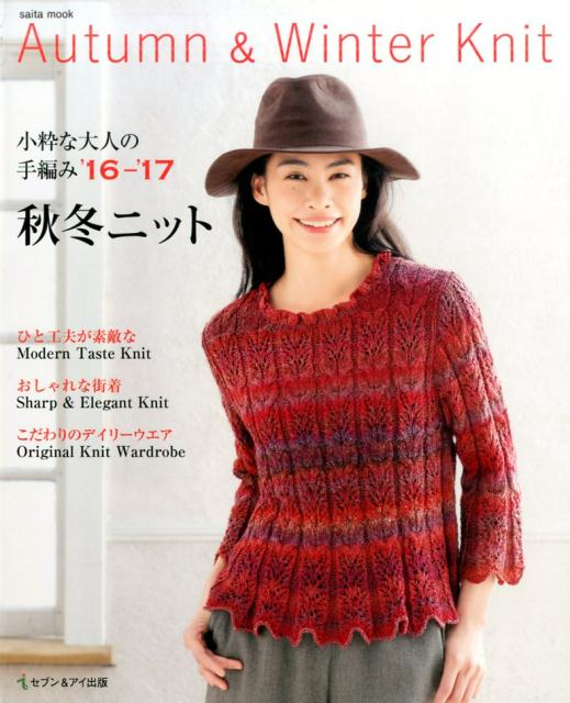 Stylish adult hand-knitted 2016ー2017