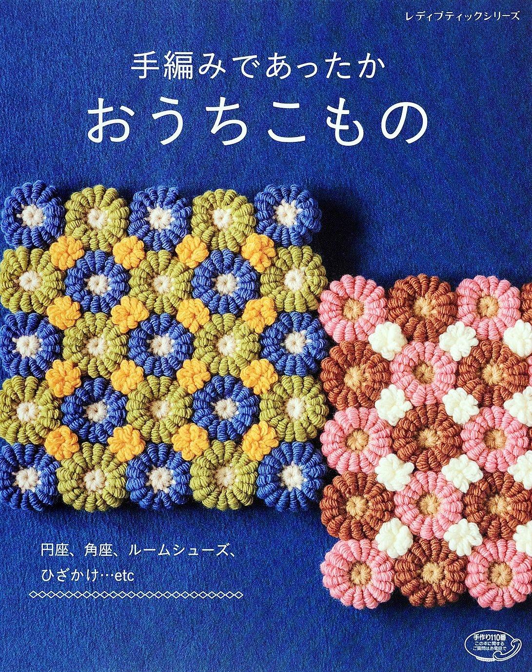 Hand-knitted Uchikomono
