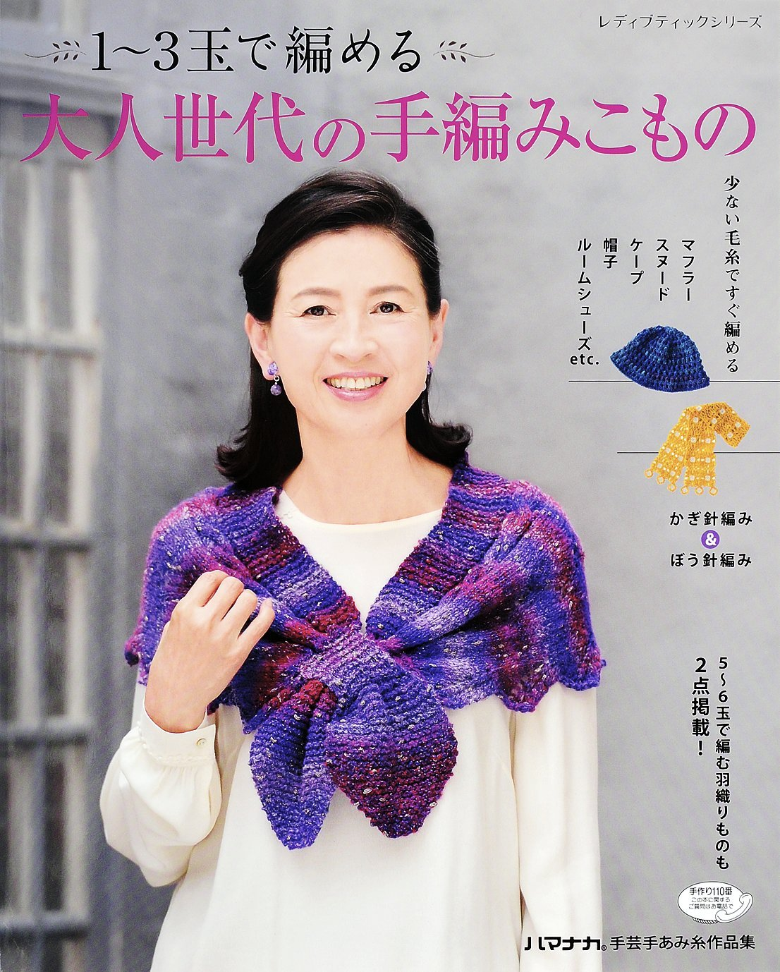 Adult generation hand-knitted accessories
