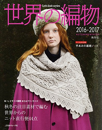 The world of knitting 2016-2017 Fall