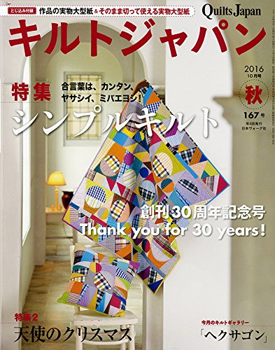Quilts Japan 2016-10 autumn