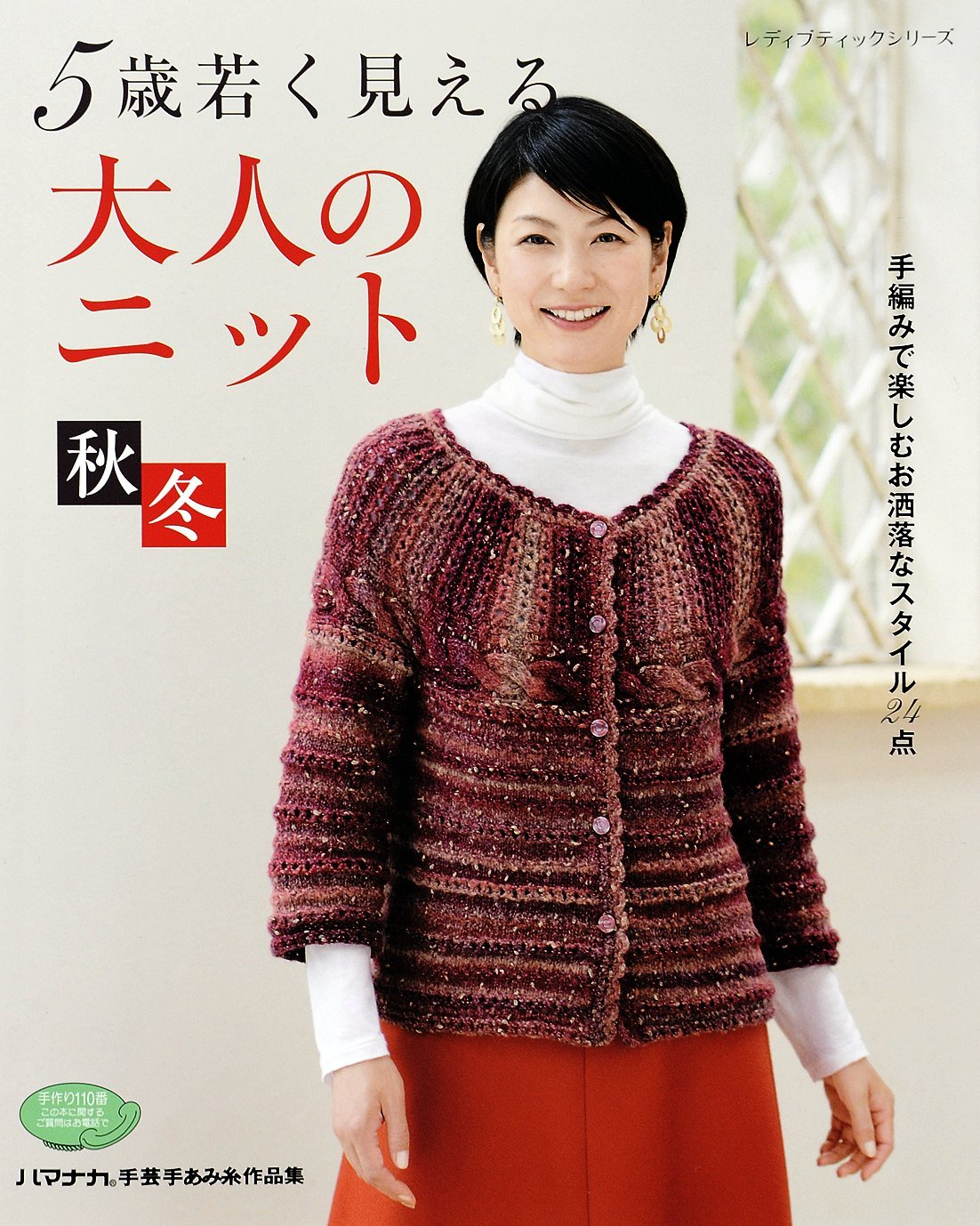 Look 5 years younger adult knit fall