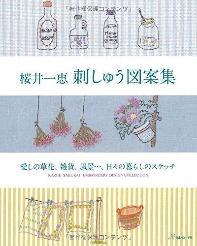 Kazue Sakurai embroidery design collection book