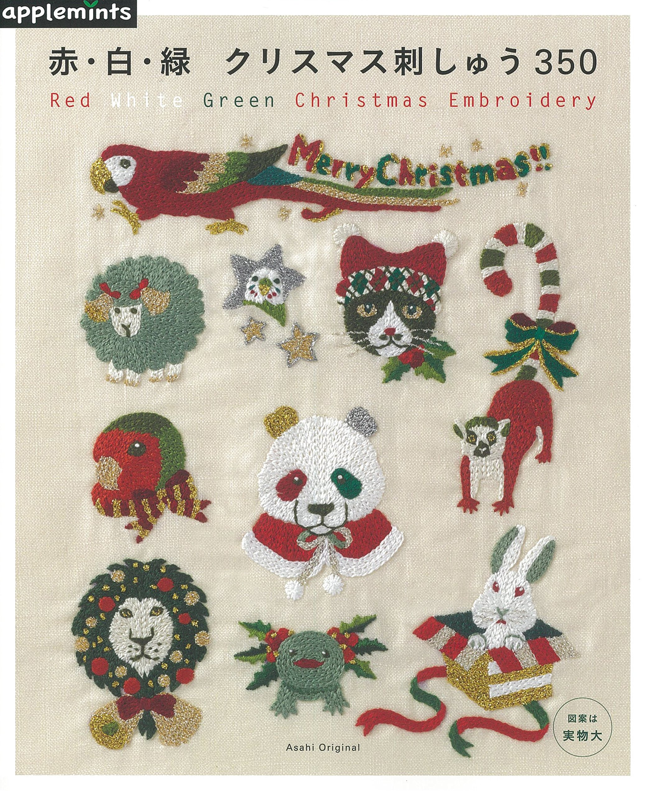 Red white and green stitching Christmas embroidery