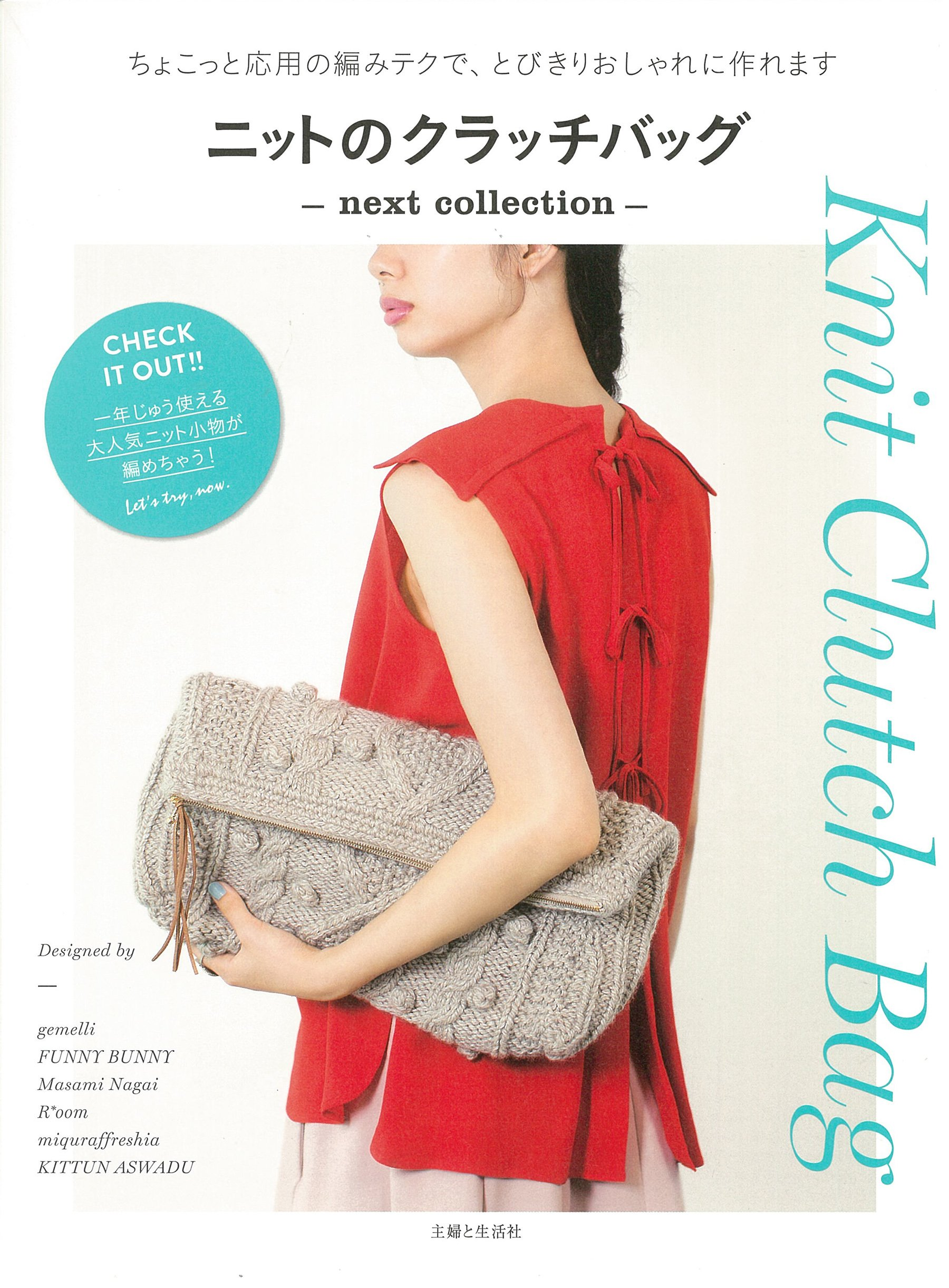 Knit clutch bag next collection large book