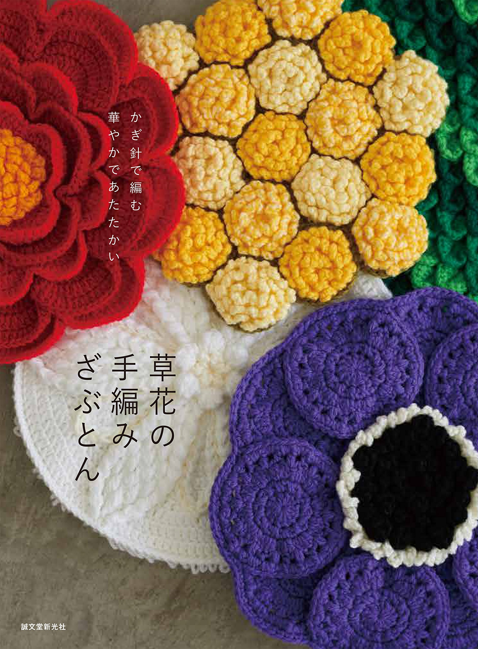 Flowers crochet cushion