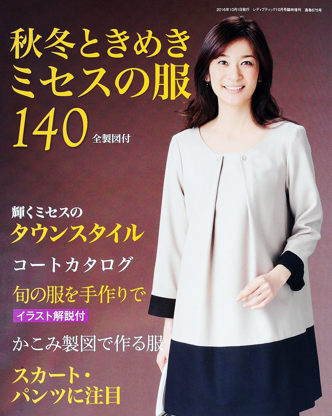 Mrs. clothes 140 Fall Special 2016