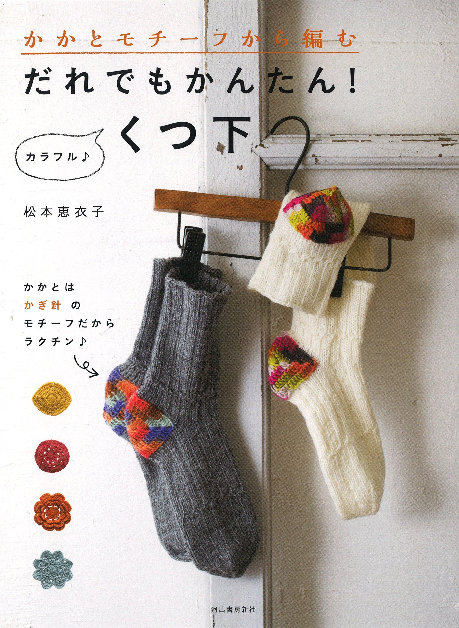 Socks large book