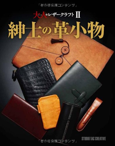 Adult leather craft 2 (Professional Series)