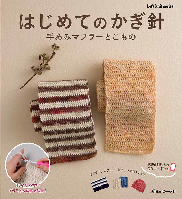 Crochet muffler and accessories