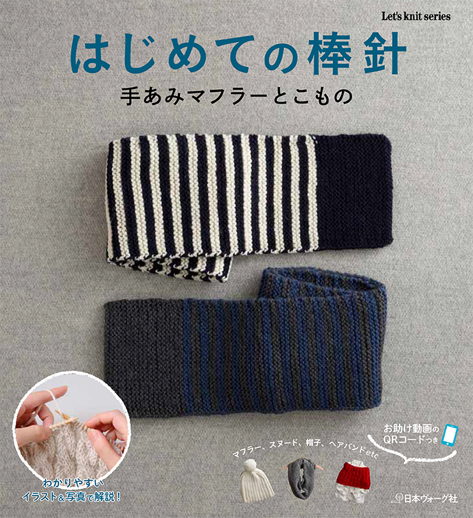 Knitting muffler and accessories 2