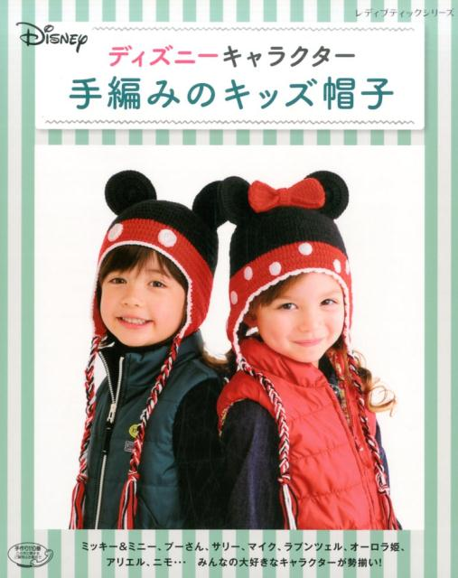 Disney Knitted Kids Hats