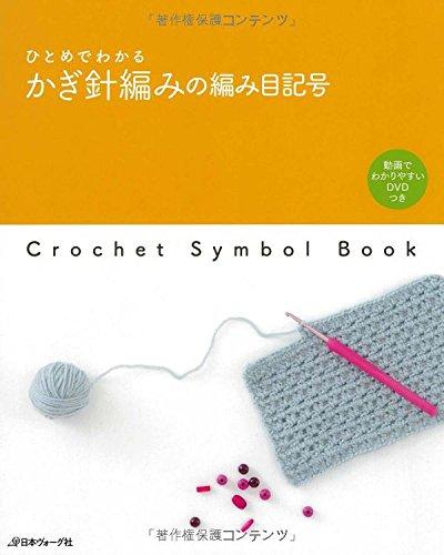 Crochet symbol book