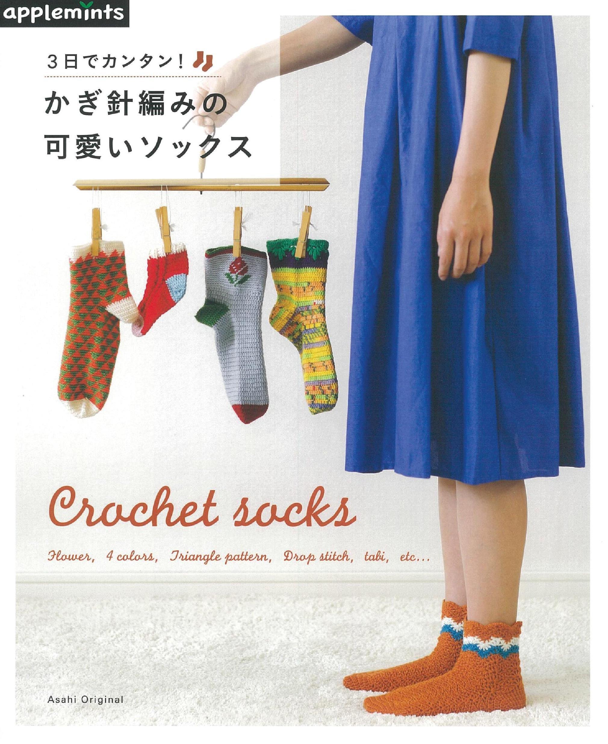Easy in three days! Cute Socks Crochet
