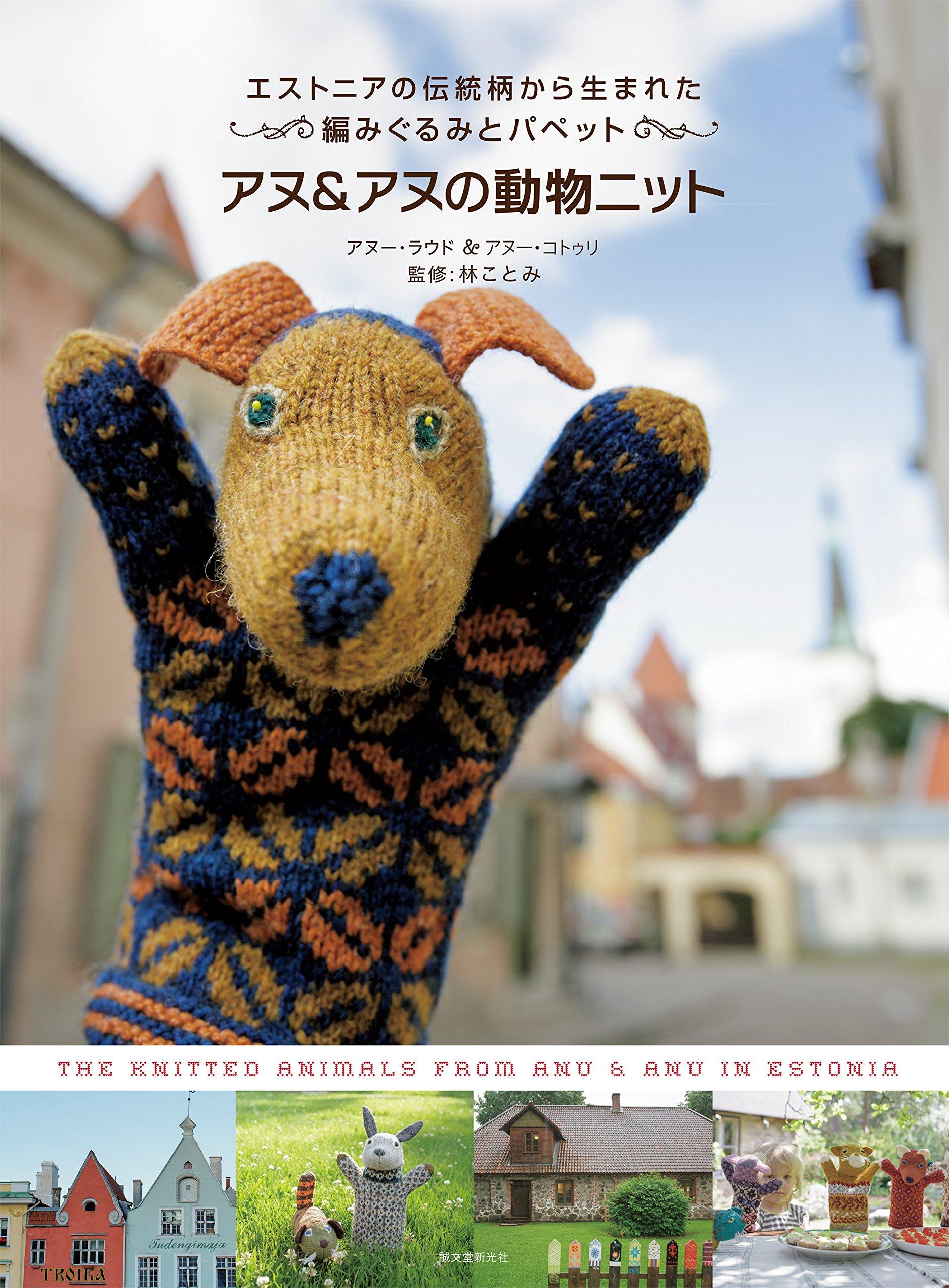 Anu animal knit: from Estonia traditional pattern