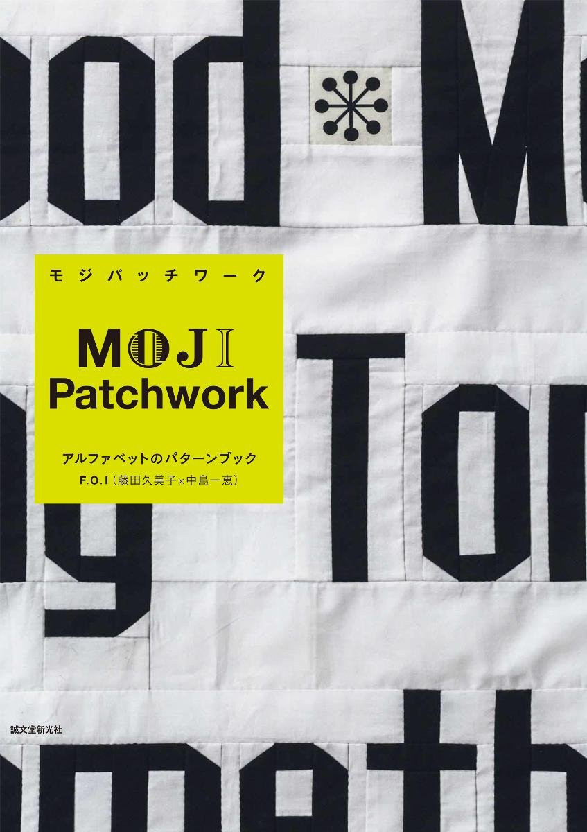 MOJI Patchwork Alphabet pattern book