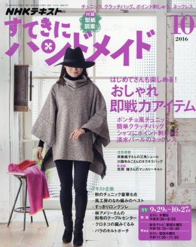 NHK nice handmade 2016 October