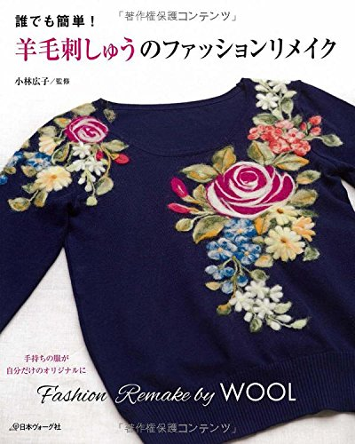 Fashion remake wool embroidery