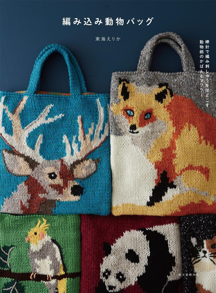 Animal hand bag and scarf